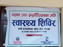 mobile health club dordi rural municipality